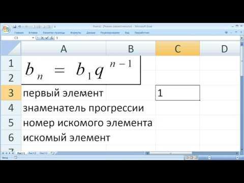 как ... найти заданный элемент геометрической прогрессии в Excel