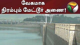 வேகமாக நிரம்பும் மேட்டூர் அணை! | Mettur dams water level reaches 80 feet | #Dam #Water