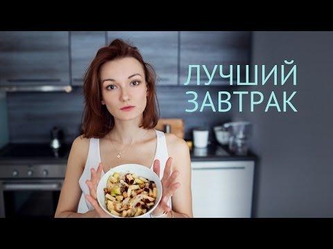 Лучший завтрак | Рецепты салатов | Вегетарианские рецепты