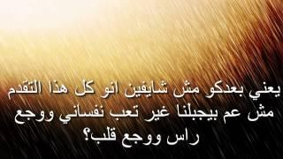 Salem Kayouf - Zai Alf Namli (lyrics) / سالم كيوف - زي الف نمله (كلمات)