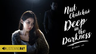 แว่ว「Deep in the Darkness」 - Nut Chatchai【OFFICIAL LYRIC VIDEO】