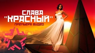 Download Слава - Красный MP3 song and Music Video