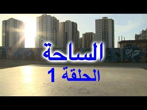 المسلسل الجزائري الساحة الحلقة 1 motarjam