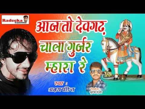 राजस्थानी dj सांग 2017 !! आज तो देवगढ़ चाला गुर्जर म्हारा रे !! Marwadi Dj