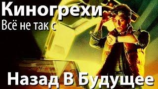 """Киногрехи. Всё не так с фильмом """"Назад В Будущее"""" (rus vo)"""