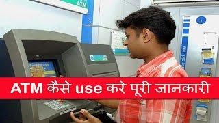 ATM Kaise Use Kare Puri Jankari - ATM Se Paise Kaise Nikale (Basic Information Step By Step)