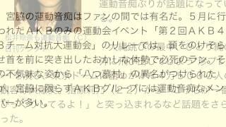 宮脇咲良だけじゃない! AKBグループの運動音痴メンバー 松井玲奈も...