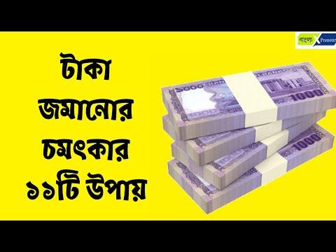 টাকা জমানোর চমৎকার ১১টি উপায় - Money Saving Tips in Bengali