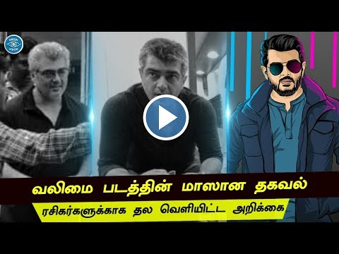 Valimai - Exclusive Updates | Thala Ajith Request to His Fans | Boney Kapoor Mp3