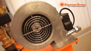 видео твердотопливный котел с вертикальным дымоходом