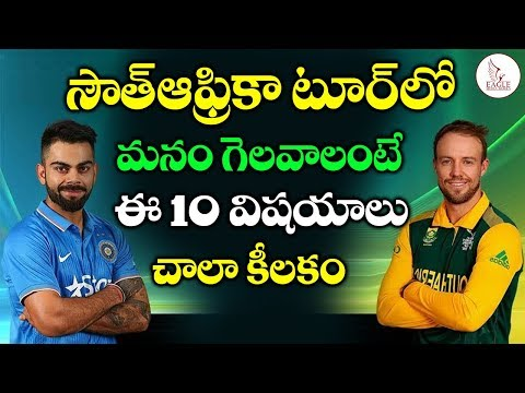 India Tour of South Africa Cricket Analysis 2018 | Eagle Sports Updates | Eagle Media Works