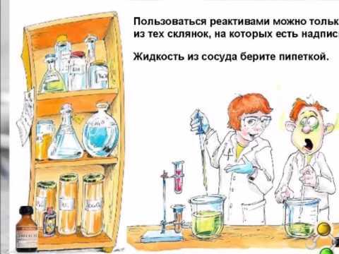 техника безопасности в картинках по химии