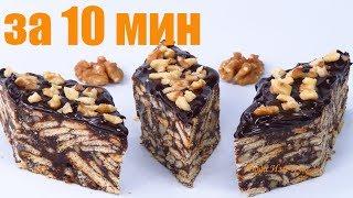 Как в детстве! Шоколадные пирожные без выпечки за 10 минут! Вкусно Быстро Красиво Люда Изи Кук