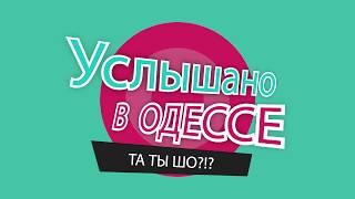 """""""Услышано в Одессе"""". Сборник самых смешных одесских фраз и выражений! №11"""