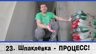 Шпаклёвка стен под обои своими руками: пошаговая инструкция с видео