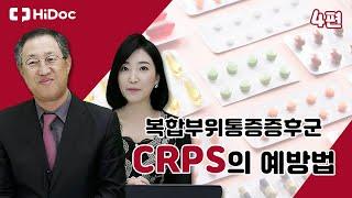 복합부위통증증후군 CRPS의 예방법