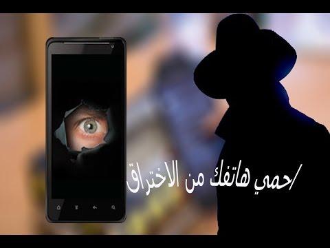 هل تعلم ان هاتفك يمكن ان يكون مخترقا؟؟؟ تعرف كيف تحميه من الاختراق