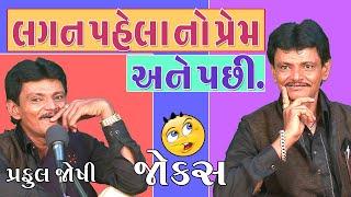 ગુજરાતી જોક્સ - લગન પહેલાનો પ્રેમ અને પછી  || Praful Joshi Gujarati Jokes
