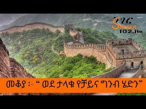 Ethiopia Sheger FM Mekoya - Beijing Part two Eshete Assefa /ወደ ታላቁ የቻይና ግንብ ሄድን - መቆያ  እሸቴ አሰፋ