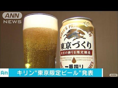 キリンビールは、都道府県ごとに味わいを変えたビールを順次、発売しますが、20日に東京限定のビールを発表しました。 キリンビールは、都道...