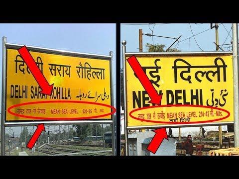 Railway station के board पर समुंद्र  तल की उचाई क्यों लिखी होती है क्या आप जानते है I