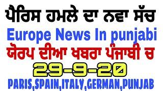 Punjabi Paris,Spain,Italy,German USA News punjabi paris yadwinder Singh ਰਵੀ ਸਿੰਘ ਖਾਲਸਾ ਏਡ ਹੋਏ ਬਿਮਾਰ