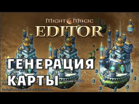 Might And Magic Heroes 7 | Герои 7. Редактор и генератор карт