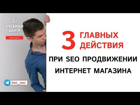 Три главных действия при SEO продвижении интернет магазина