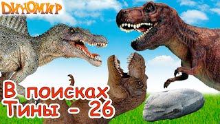 Динозавры Тираннозавр и Спинозавр спасают Тирекса в сериале В поисках Тины-26. Диномир