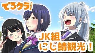 【でろクラ#7】にじ鯖観光!【withにじさんじJK組】 thumbnail