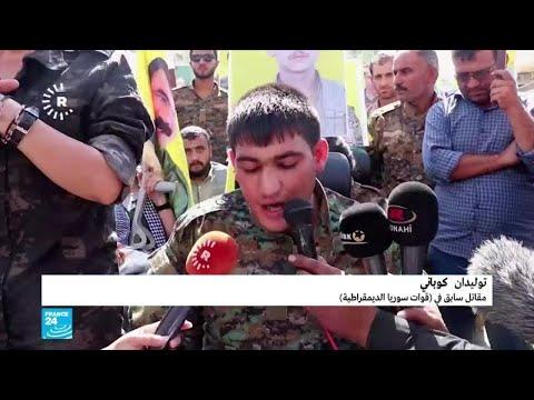 مقاتل كردي يناشد الأمم المتحدة لمنع تركيا من القيام بعمل عسكري شمال سوريا  - 14:55-2019 / 10 / 9