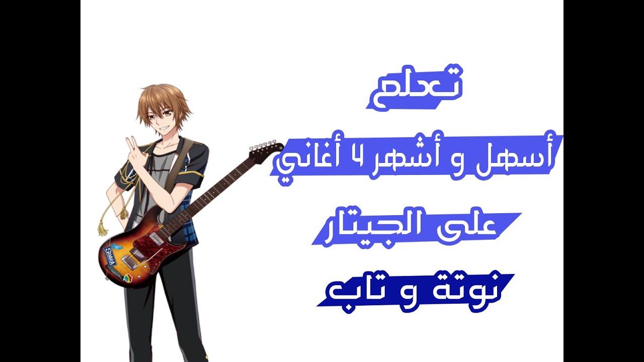 Tab تعلم عزف أسهل و أشهر 4 أغاني على الغيتار Youtube