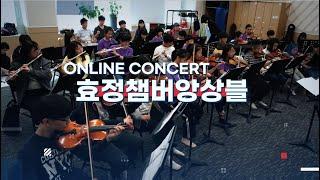 하이파이브 온라인 콘서…