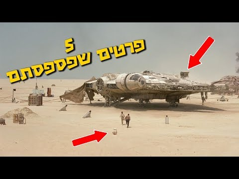 חמישה פרטים שפספסתם בסרטים מפורסמים!!!