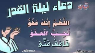 """دعاء """"ليلة القدر """" يوم السابع و العشرين من رمضان .. اللهم تقبل"""