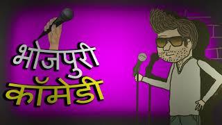 +18 NEW Bhojpuri COMEDY || चचा की Adult Movie