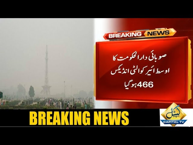 Lahore's air quality remained 'hazardous' with an air quality ranking of 466