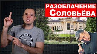 Большое разоблачение пропагандиста Соловьева