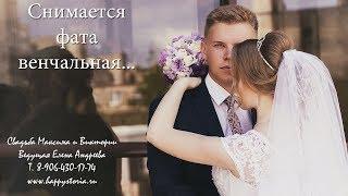 Танец отца с дочерью. Снимается фата венчальная. Обряд снятия фаты на свадьбе Максима и Виктории.