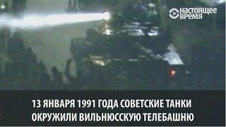 Кровь литовской независимости. 25 лет трагедии в Вильнюсе