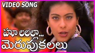 Ooh La La La  Video Song - AR Rahman Hit Songs || Merupu Kalalu Telugu Movie || Kajol