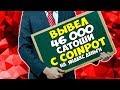 🔴Вывел 46000 сатоши с COINPOT на Яндекс Деньги