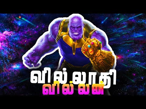 How EVIL Is THANOS - Explained In Tamil (தமிழ்)