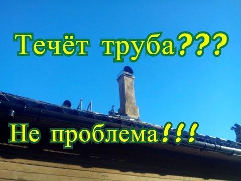 Как отремонтировать печную трубу на крыше