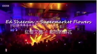 Ed Sheeran - Supermarket Flowers [live] (lyrics中文翻譯)