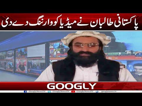 Tehreek Taliban Pakistan TTP Nai Media Ko Warning Dai Dee   Googly News TV