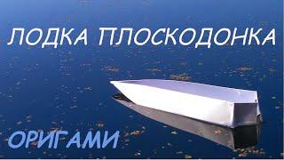 Как сделать кораблик из бумаги, который классно плавает или оригами лодка плоскодонка(Как быстро сделать оригами лодку плоскодонку, которая отлично плавает из листа бумаги А4. Кораблик из бумаг..., 2016-09-13T16:17:26.000Z)