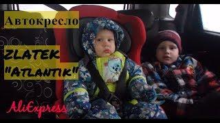 Обзор Автокресла ZLATEK Atlantik ???? Бюджетное Классное детское автомобильное кресло с AliExpress