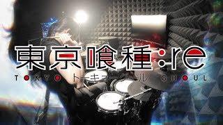 Gambar cover 【東京喰種トーキョーグール:re】Cö shu Nie - Asphyxia  フルを叩いてみた / tokyo ghoul :re season 3 Opening full Drum Cover