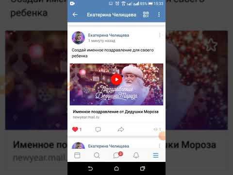 Новогоднее поздравление для ребенка от Mail.ru